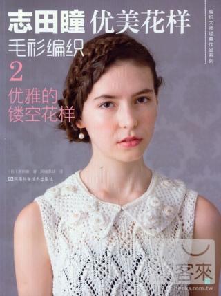 志田瞳優美花樣毛衫編織2:優雅的鏤空花樣