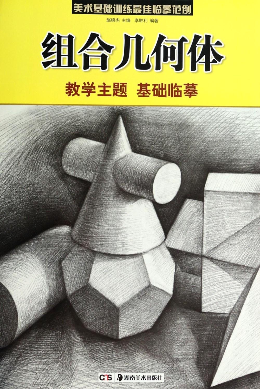 教學主題·基礎臨摹: 幾何體