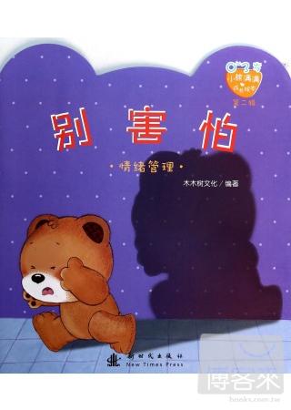 0-3歲小熊滿滿成長繪本(第二輯):別害怕