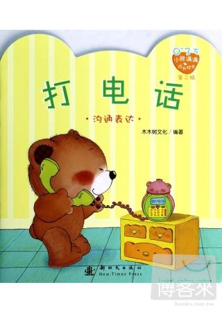 0-3歲小熊滿滿成長繪本(第二輯):打電話(溝通表達)