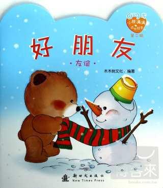 0-3歲小熊滿滿成長繪本(第二輯):好朋友(友誼)