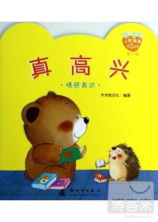0-3歲小熊滿滿成長繪本(第二輯):真高興(情感表達)