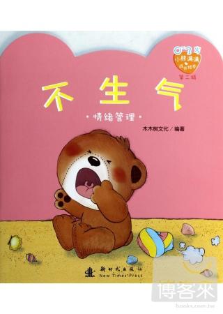 0-3歲小熊滿滿成長繪本(第二輯):不生氣(情緒管理)