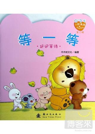 0-3歲小熊滿滿成長繪本(第二輯):等一等(延遲等待)