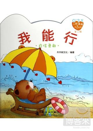 0-3歲小熊滿滿成長繪本(第二輯):我能行(自信勇敢)