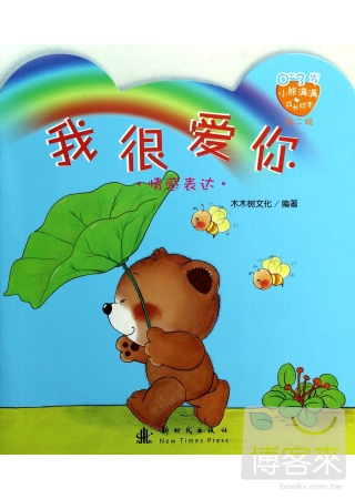 0-3歲小熊滿滿成長繪本(第二輯):我很愛你(情感表達)