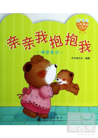 0-3歲小熊滿滿成長繪本(第二輯):親親我抱抱我(情感表達)