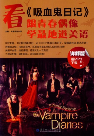 看《吸血鬼日記》,跟青春偶像學最地道美語(詳解版)