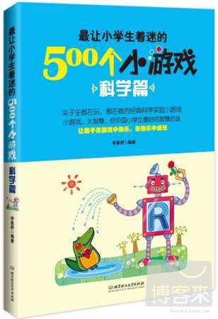 最讓小學生著迷的500個小游戲:科學篇