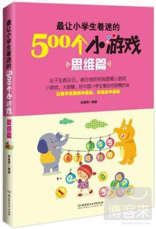 最讓小學生著迷的500個小游戲:思維篇