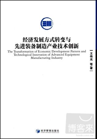 經濟發展方式轉變與先進裝備制造產業技術創新