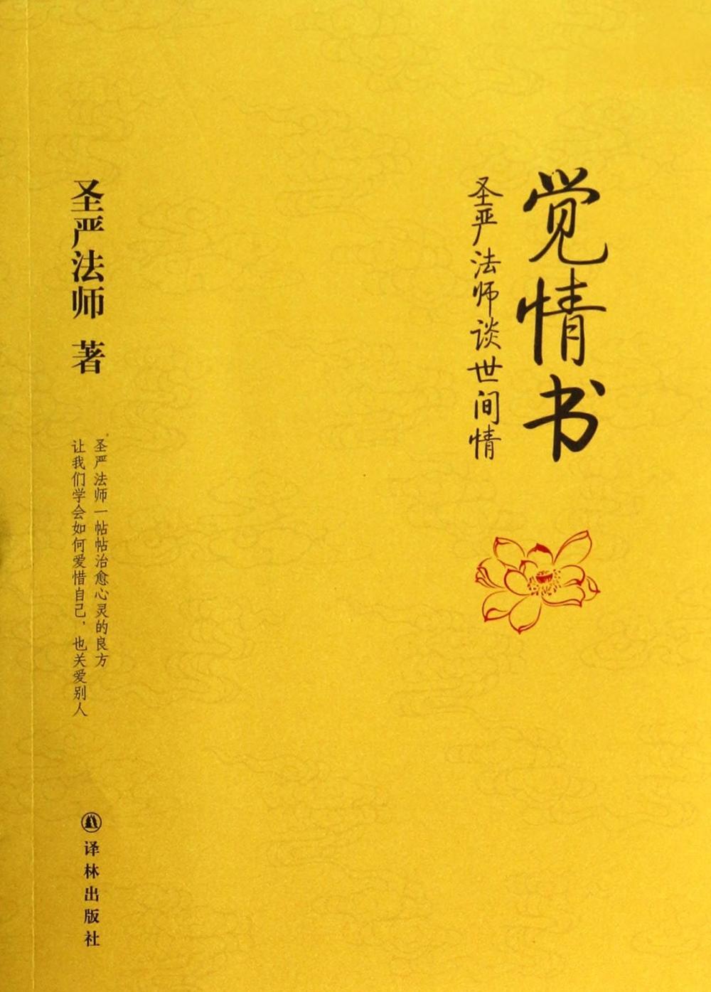 覺情書:聖嚴法師談世間情