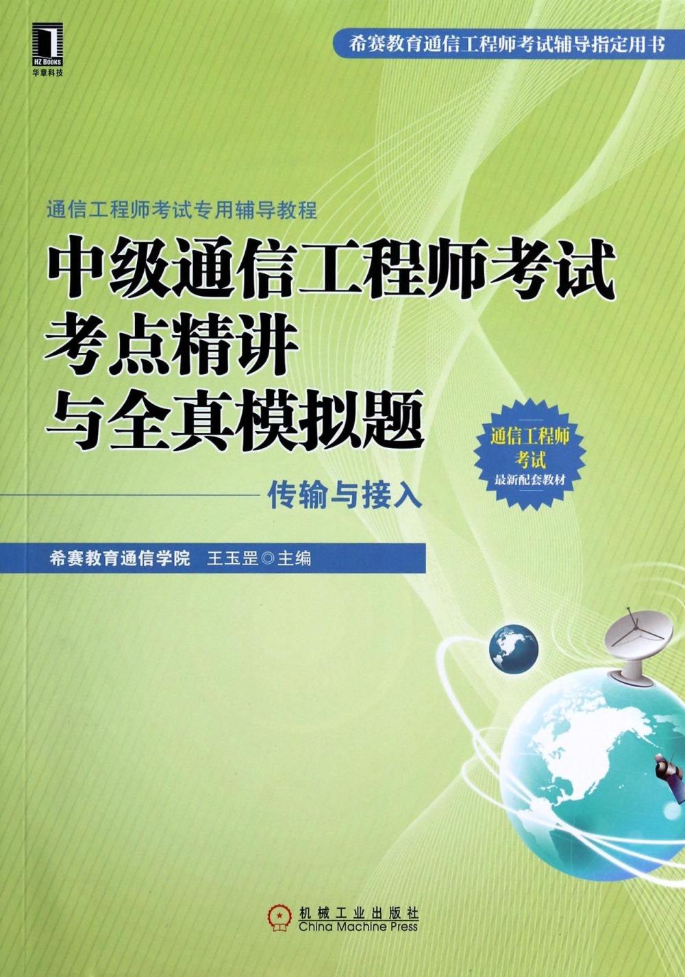 通信工程師考試 輔導教程:中級通信工程師考試考點精講與全真模擬題^(傳輸與接入^)