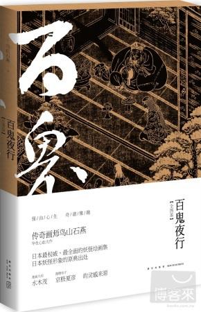 鳥山石燕:百鬼夜行全圖鑒(套裝全4冊)