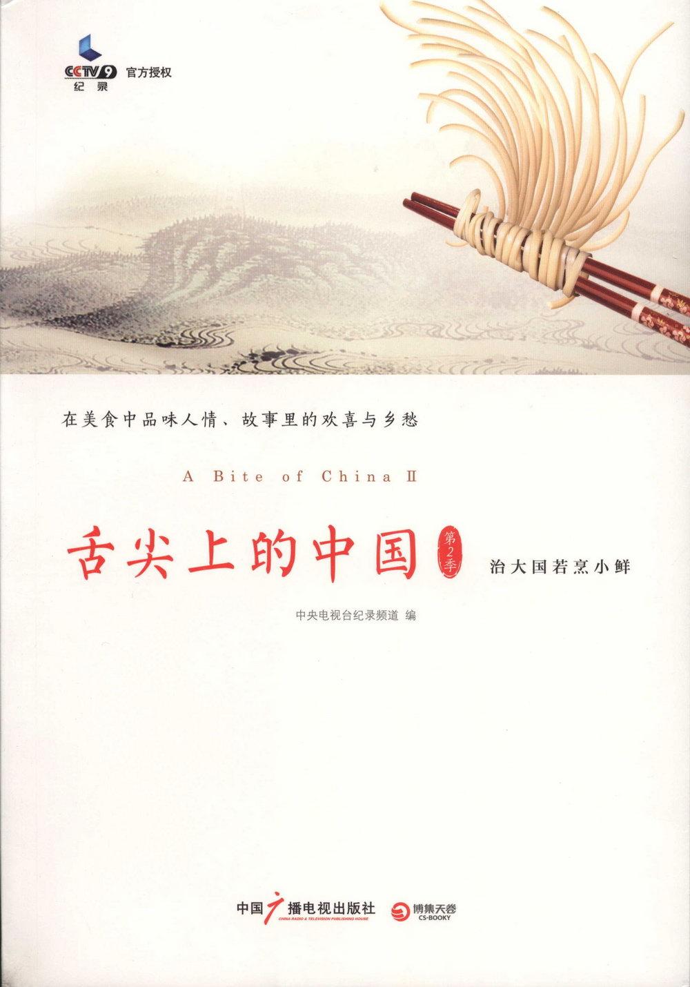 舌尖上的中國 第2季