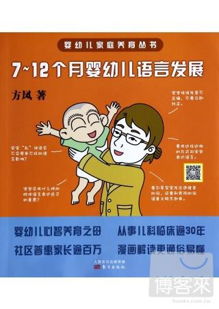 7~12個月嬰幼兒語言發展