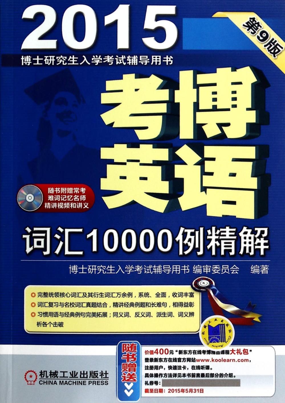 2015考博英語詞匯10000例精解^(第9版^)