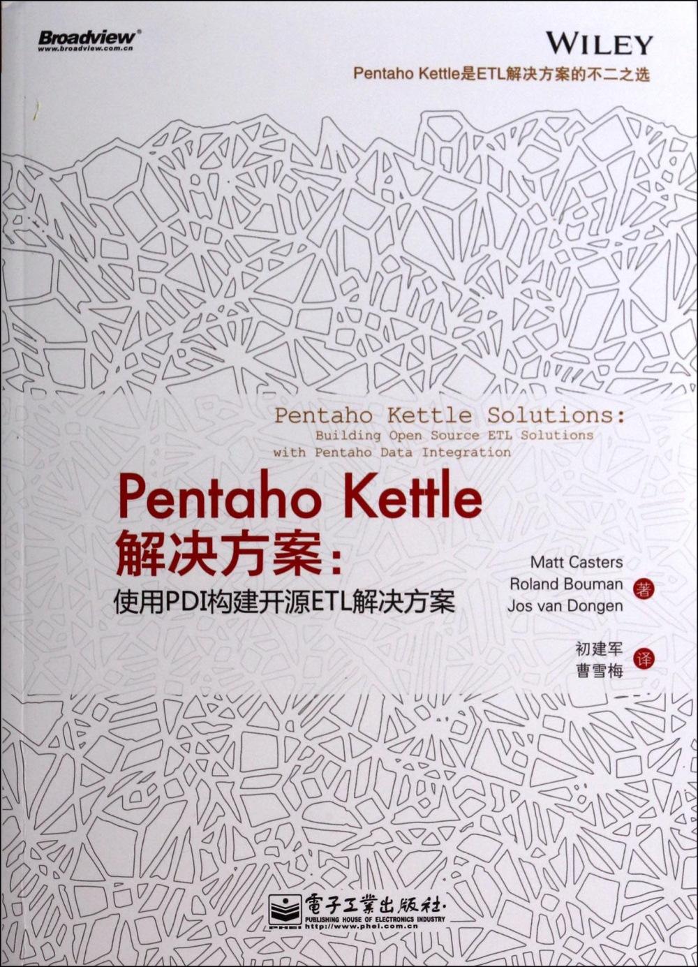 Pentaho Kettle解決方案: PDI構建開源ETL解決方案