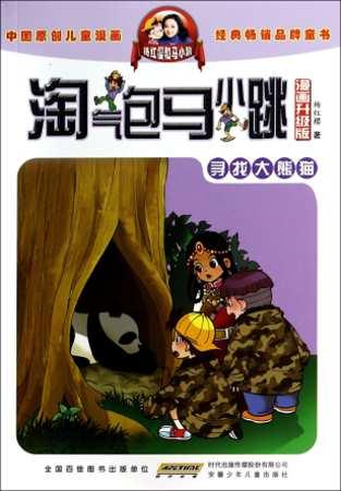 淘氣包馬小跳^(漫畫升級版^):尋找大熊貓