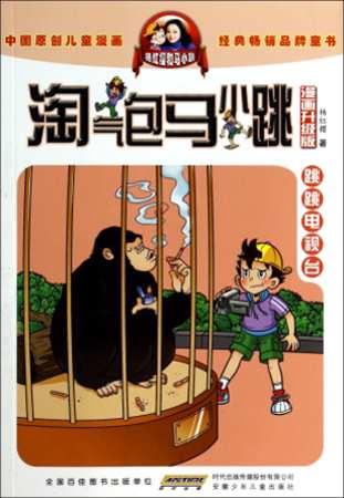 淘氣包馬小跳^(漫畫升級版^):跳跳電視台