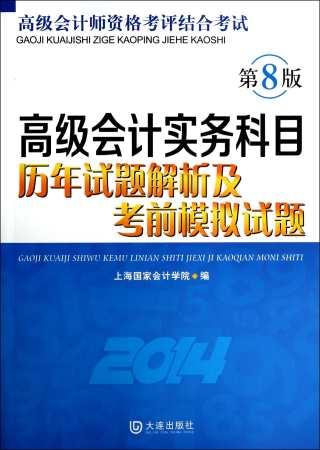 2014 會計實務科目歷年試題解析及考前模擬試題 第8版