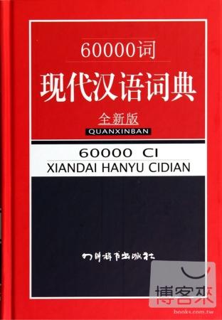 60000詞 漢語詞典^( 版^)