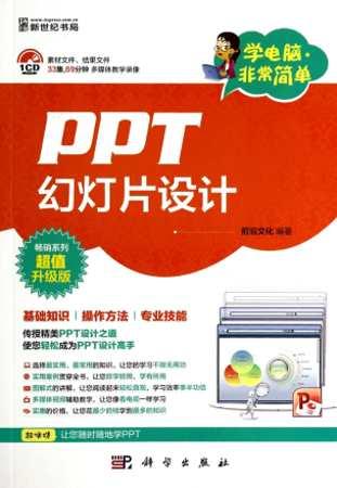 PPT幻燈片 :暢銷系列 升級版