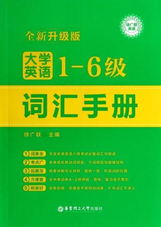 大學英語1~6級詞匯手冊: 升級版