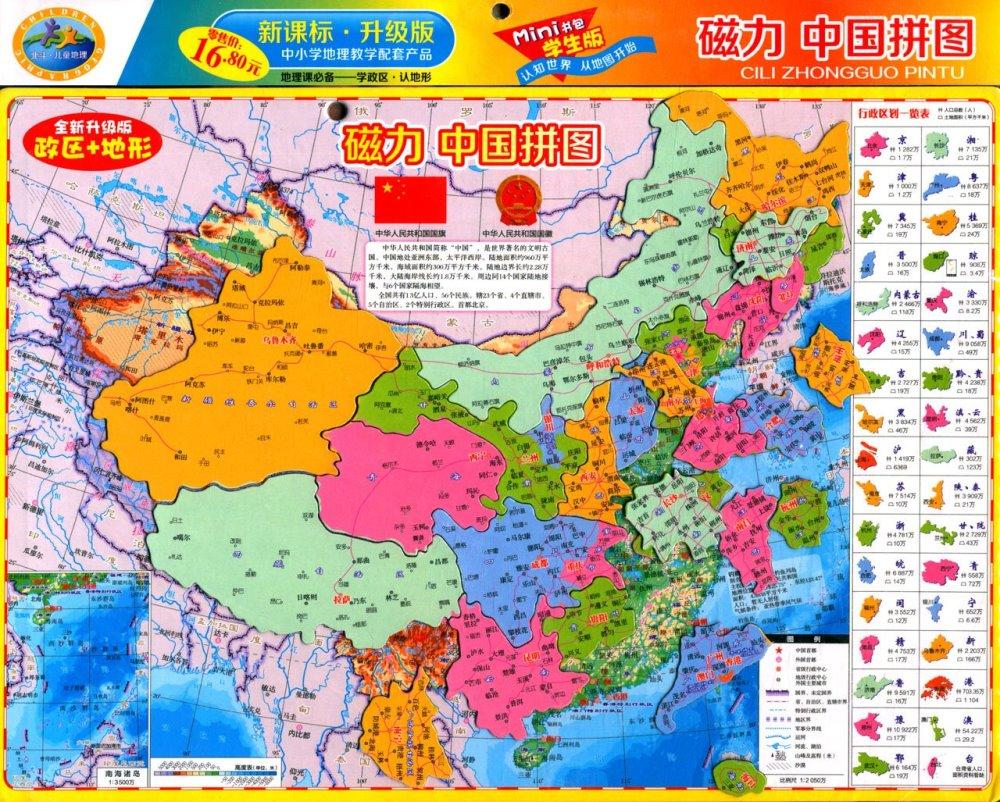 磁力·中國拼圖:政區 地形 mini書包版. 升級版