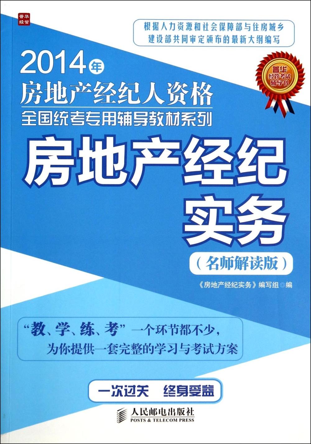 2014年房地產經紀人資格全國統考 輔導教材系列:房地產經紀實務^(名師解讀版^)