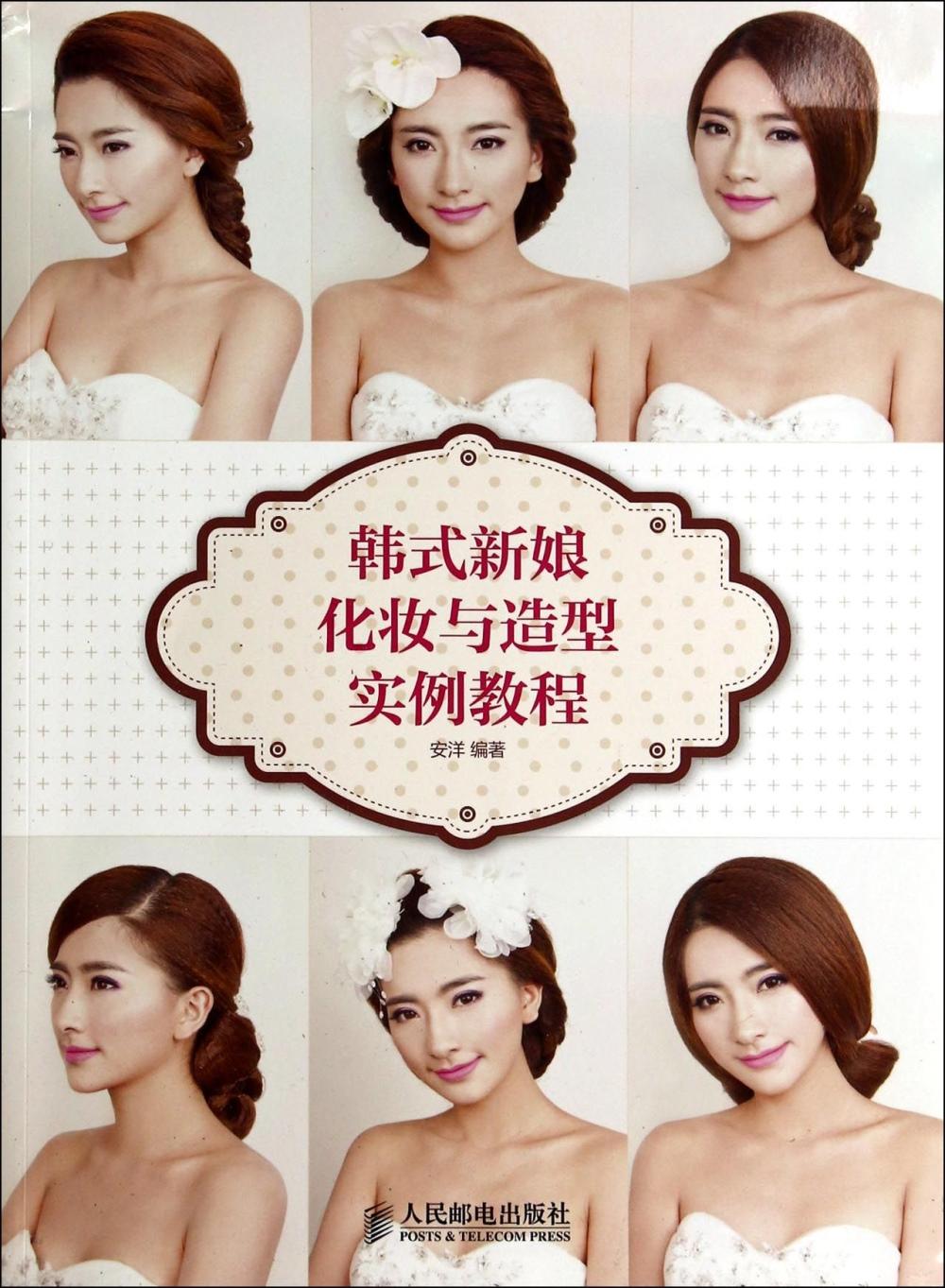 韓式新娘化妝與 實例教程