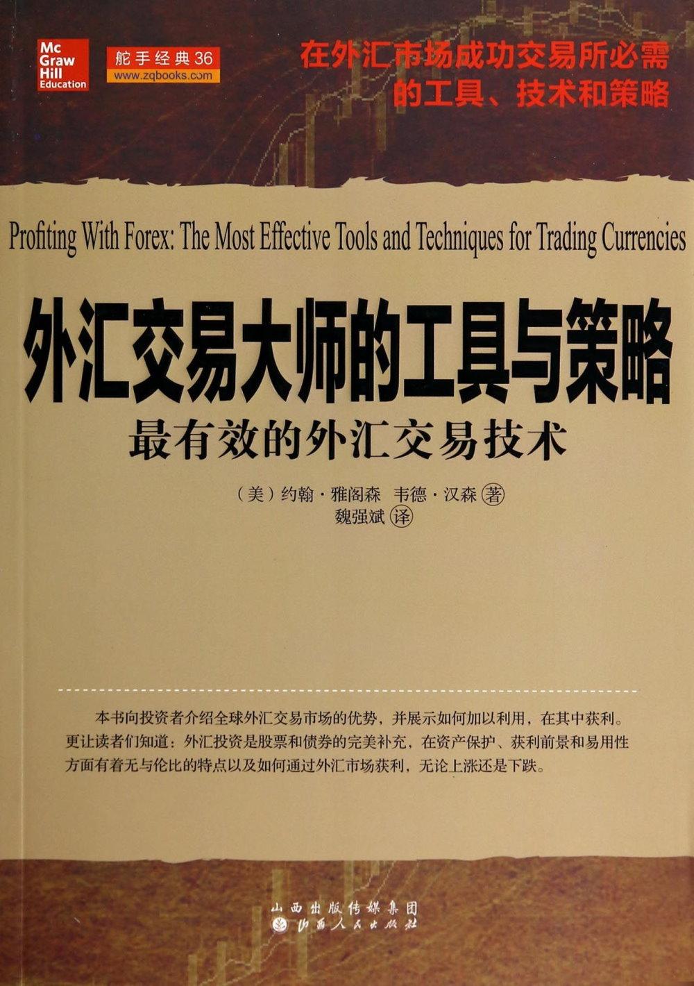 外匯交易大師的工具與策略:最有效的外匯交易技術
