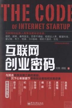 互聯網創業密碼