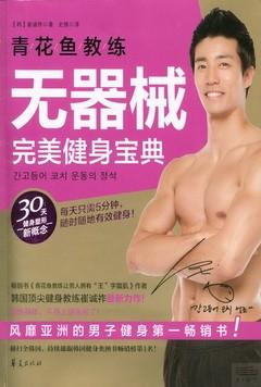青花魚教練無器械完美健身寶典