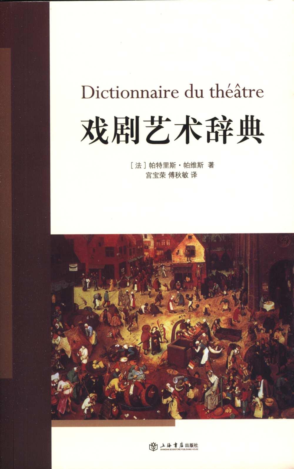 戲劇藝術辭典