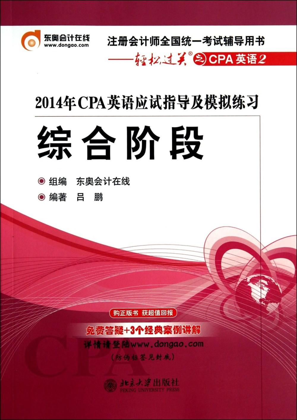 2014年CPA英語應試指導及模擬練習:綜合階段