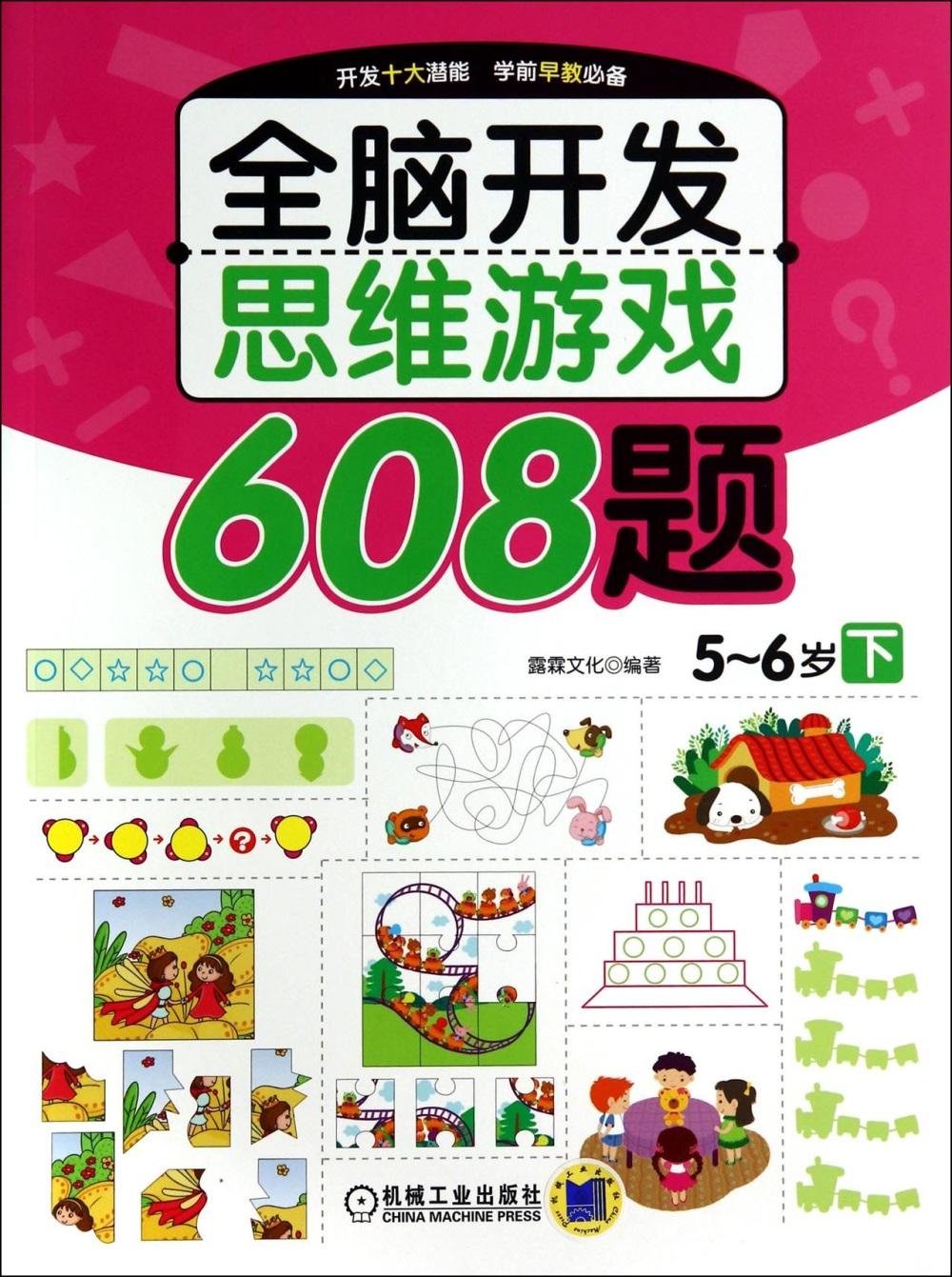 全腦開發思維游戲608題:5^~6歲.下