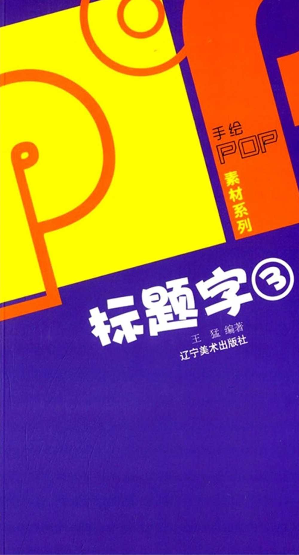 POP標題字.3
