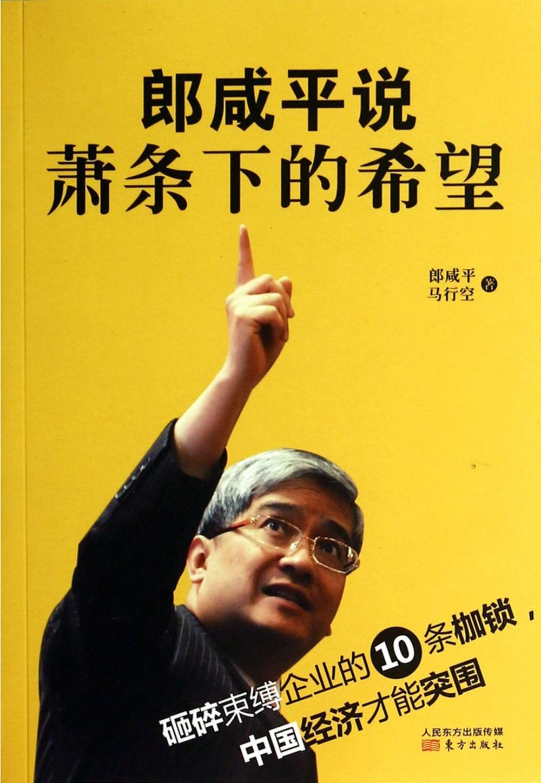郎咸平說:蕭條下的希望