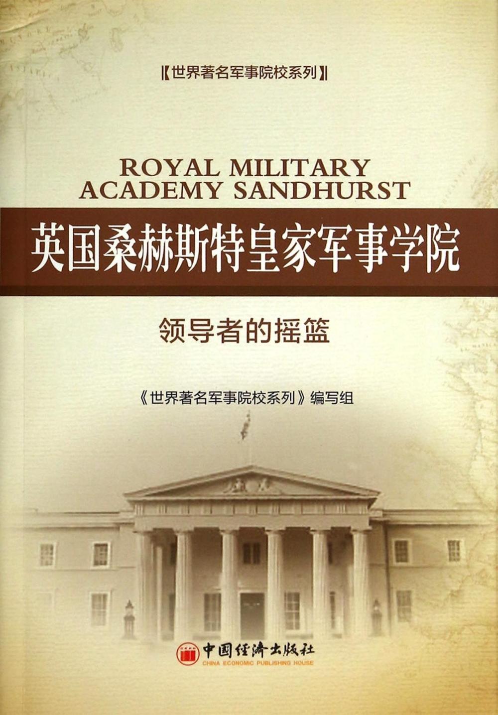 英國桑赫斯特皇家軍事學院:領導的搖籃