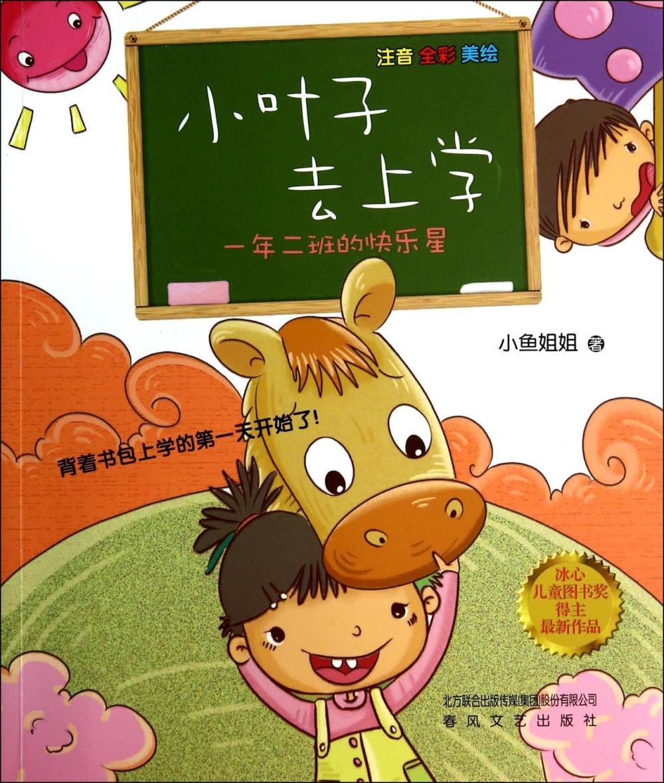 小葉子去上學:一年二班的快樂星^(注音全彩美繪^)