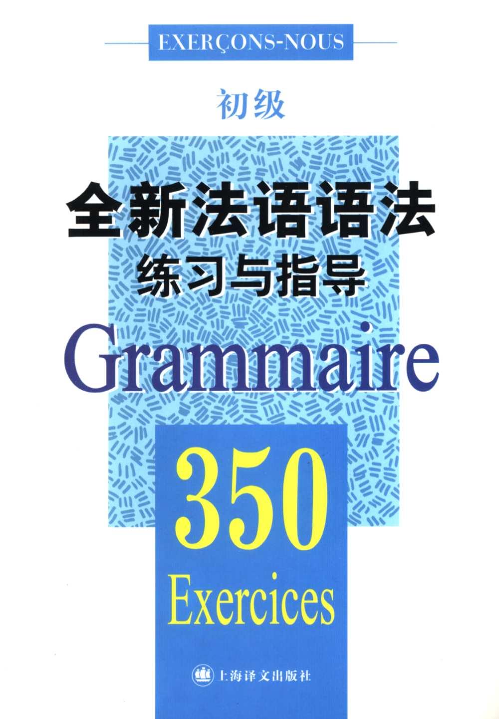 法語語法練習與指導350 初級