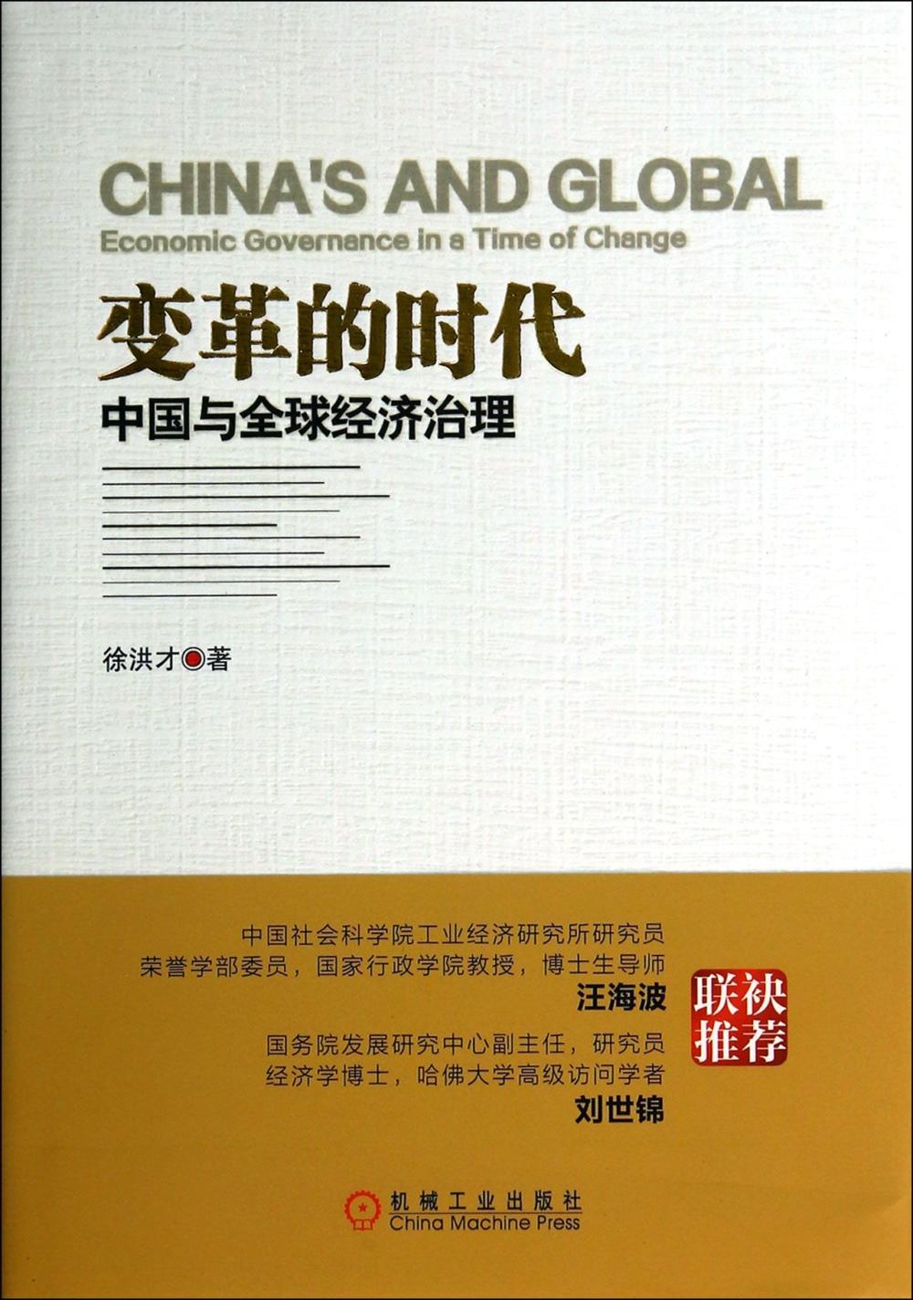 變革的時代:中國與 經濟治理