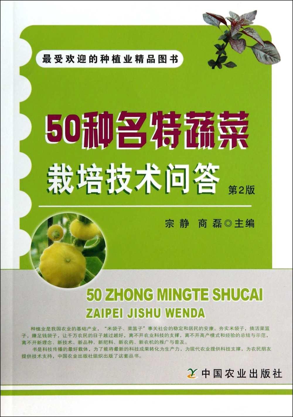 50種名特蔬菜栽培技術問答 第2版