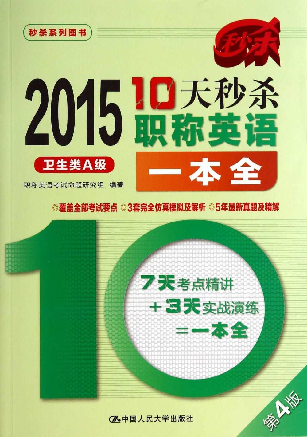 2015年10天秒殺職稱英語一本全:衛生類A級^(第4版^)