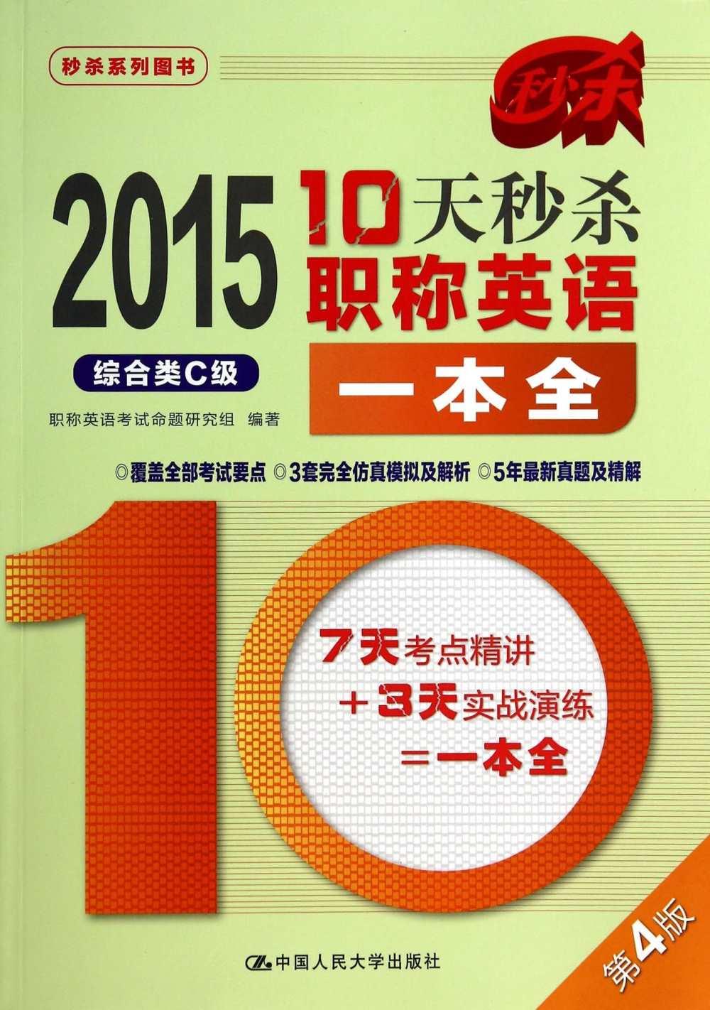 2015年10天秒殺職稱英語一本全:綜合類C級^(第4版^)