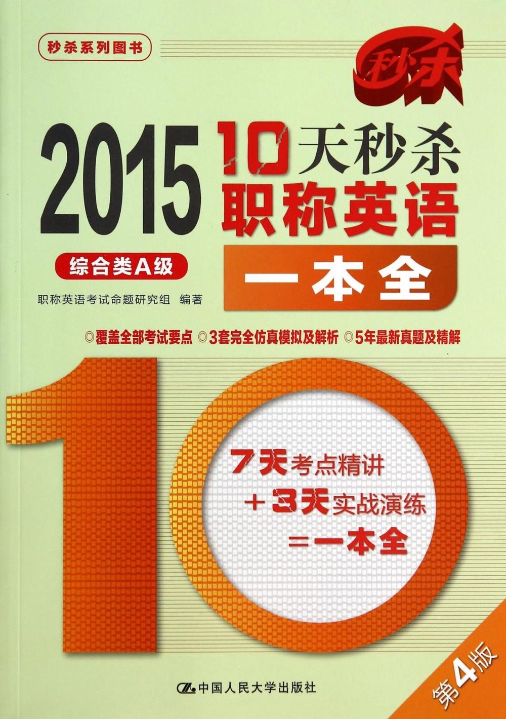 2015年10天秒殺職稱英語一本全:綜合類A級^(第4版^)