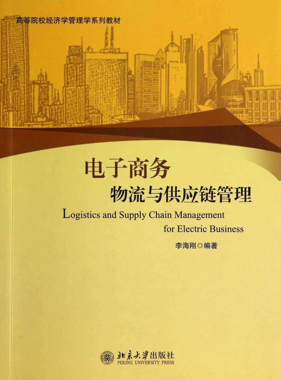 電子商務物流與供應鏈管理