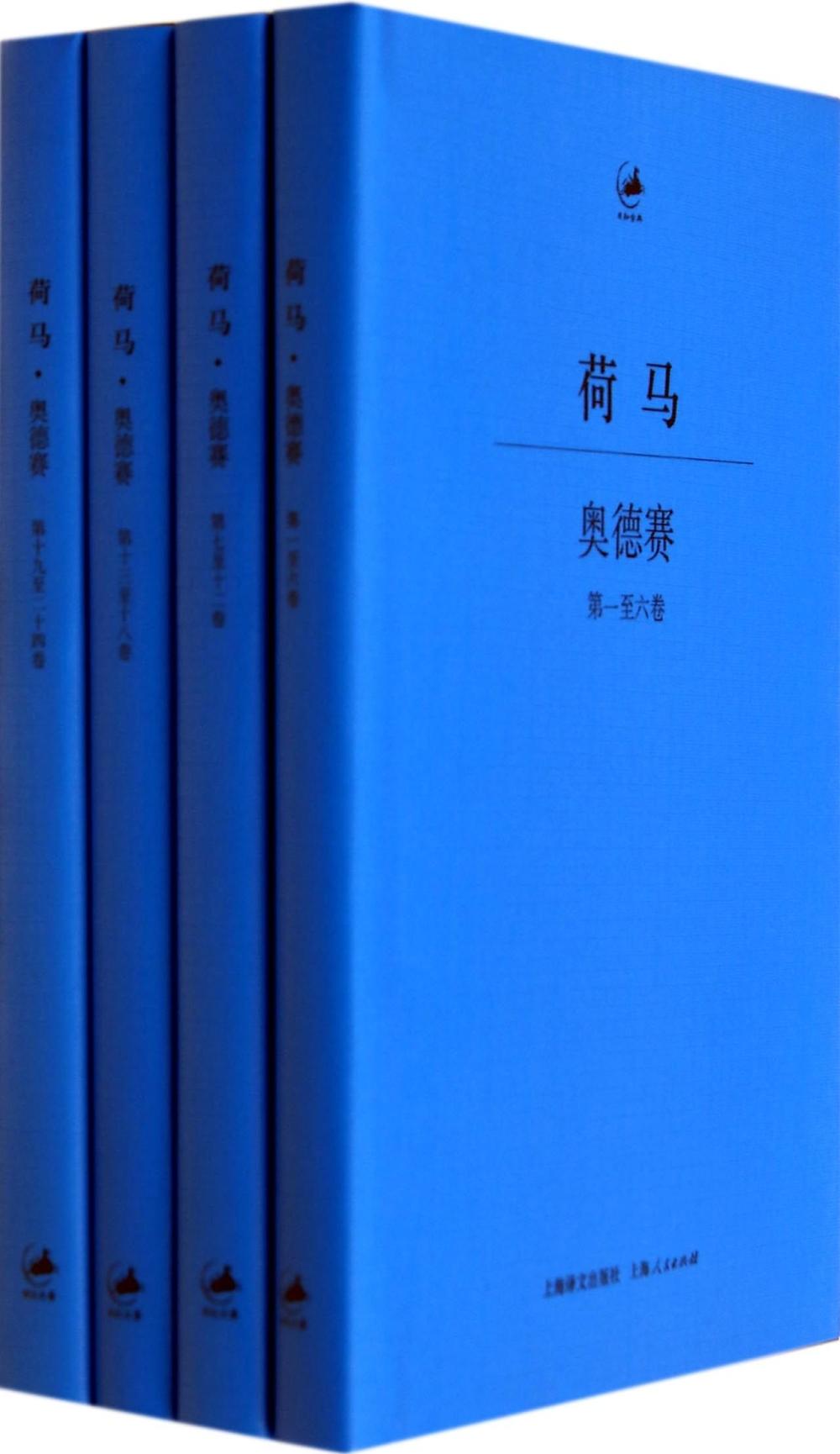 荷馬·奧德賽:第一至二十四卷(共4冊)