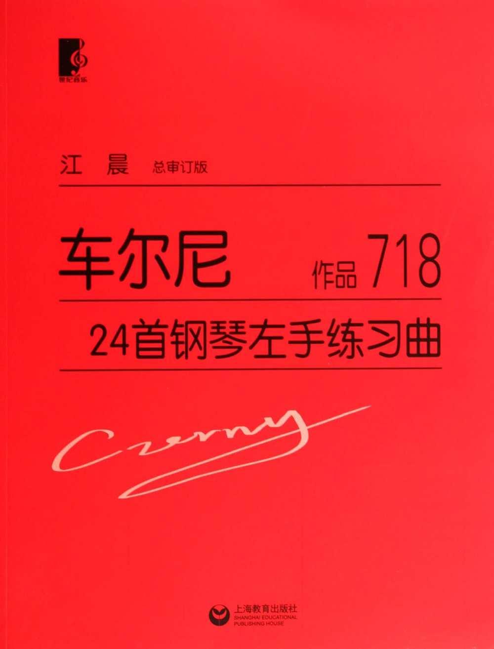 車爾尼24首鋼琴左手練習曲.作品718 總審定版